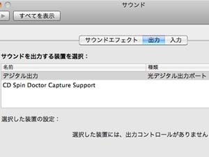 MacBook Pro・サウンド出力ポー...